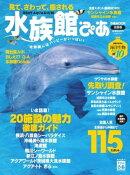 水族館ぴあ 2011.7.1
