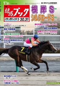 週刊競馬ブック2021年01月25日発売号【電子書籍】