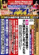 週刊ポスト 2021年 5月7日・14日号