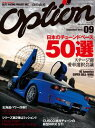Option 2014年9月号【電子書籍】[ 三栄書房 ]
