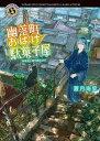 幽落町おばけ駄菓子屋 晴天に舞う鯉のぼり【電子書籍】[ 蒼月 海里 ]