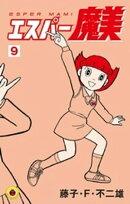 エスパー魔美(9)