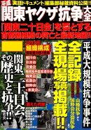 平成「関東ヤクザ抗争」大全