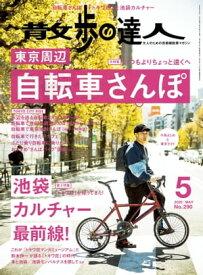 散歩の達人_2020年5月号【電子書籍】[ 散歩の達人編集部 ]
