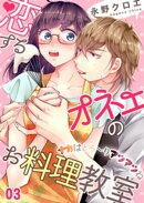 恋するオネエのお料理教室〜ナカはとろ〜りアツアツね(3)