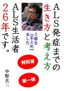 ○○生活にはALSも沈黙 Gシリーズ1+2+3