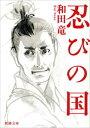 忍びの国(新潮文庫)【電子書籍】[ 和田竜 ]