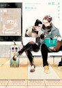 初恋、カタルシス。【電子限定かきおろし付】【電子書籍】[ 鳩川ぬこ ]