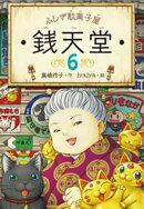 ふしぎ駄菓子屋銭天堂6
