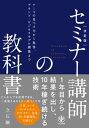 決定版 セミナー講師の教科書【電子書籍】[ 立石剛 ]