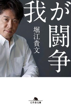 我が闘争【電子書籍】[ 堀江貴文 ]
