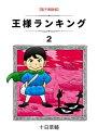 王様ランキング 2巻【電子書籍】[ 十日草輔 ]