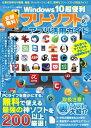 全部無料! Windows10超便利フリーソフト&アプリ活用ガイド【電子書籍】[ スタジオグリーン編集部 ]