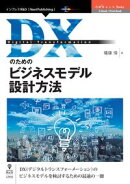 DXのためのビジネスモデル設計方法