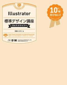 Illustrator標準デザイン講座[CS6/5.5/5/4/3対応]【電子書籍】[ 柘植ヒロポン ]