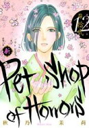 新 Petshop of Horrors 12巻