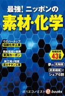 最強!ニッポンの素材・化学