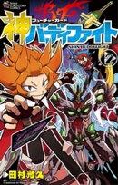 フューチャーカード 神バディファイト(2)