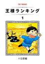 王様ランキング 1巻【電子書籍】[ 十日草輔 ]