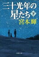三十光年の星たち(下)(新潮文庫)