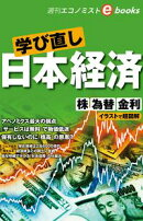 学び直し 日本経済