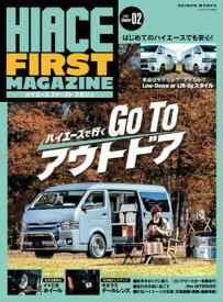 HIACE FIRST MAGAZINE Chapter02【電子書籍】[ ハイエースファーストマガジン編集部 ]