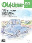 Old-timer 2017年 4月号 No.153
