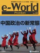 e-World Premium 2017年4月号