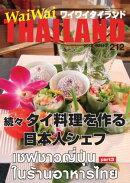 月刊ワイワイタイランド No.212