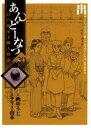 あんどーなつ 江戸和菓子職人物語(20)【電子書籍】[ 西ゆうじ ]
