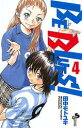 BE BLUES!〜青になれ〜(4)【電子書籍】[ 田中モトユキ ]