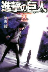 進撃の巨人 attack on titan 特装版30巻【電子書籍】[ 諫山創 ]