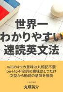 世界一わかりやすい速読英文法