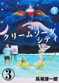 Kobo電子書籍ストア: クリームソーダシティ 3巻 - 長尾謙一郎 - 4913887540001