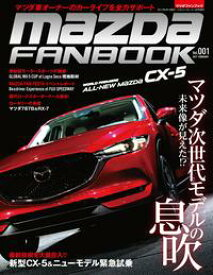 MAZDA FANBOOK Vol.001【電子書籍】[ マツダファンブック編集部 ]