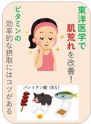 東洋医学で肌荒れを改善!