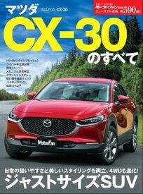 ニューモデル速報 第590弾 マツダ CX-30のすべて【電子書籍】[ 三栄 ]