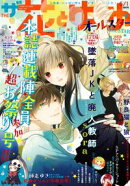 【電子版】ザ花とゆめオールスター(2021年6/1号) 13