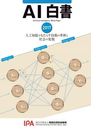 AI白書 2017【電子書籍】[ 独立行政法人情報処理推進機構 AI白書編集委員会 ]