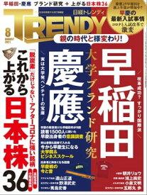 日経トレンディ 2021年8月号 [雑誌]【電子書籍】