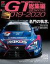 スーパーGT公式ガイドブック 2019-2020 総集編【電子書籍】[ 三栄 ]