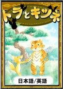 トラとキツネ 【日本語/英語版】