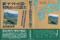 新ヤマト・出雲・邪馬台の三国志(上)