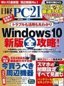 日経PC21(ピーシーニジュウイチ) 2019年2月号 [雑誌]