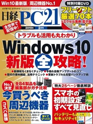 日経PC21(ピーシーニジュウイチ) 2019年2月号 [雑誌]【電子書籍】