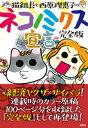 完全版 猫組長と西原理恵子のネコノミクス宣言【電子書籍】[ 猫組長 ]
