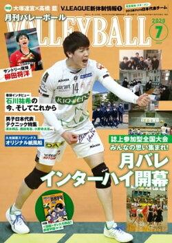 月刊バレーボール 2020年 7月号 [雑誌]
