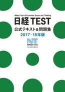 日経TEST公式テキスト&問題集2017ー18年版