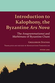 Introduction to Kalophony, the Byzantine ≪Ars Nova≫The ≪Anagrammatismoi≫ and ≪Mathmata≫ of Byzantine Chant【電子書籍】[ Gregorios Th. Stathis ]