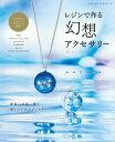レジンで作る 幻想アクセサリー【電子書籍】[ ブティック社編集部 ]